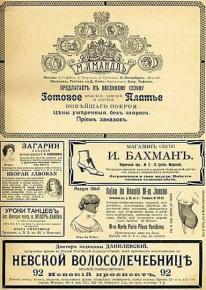 История дамских журналов