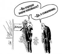"""""""Чертова дюжина"""" банков завершила январь с убытком"""