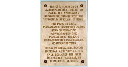 Создание АДР - итог национально-освободительного движения,