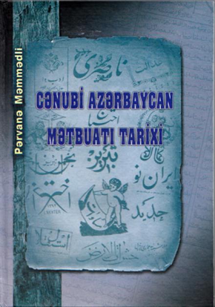 Научный взгляд на историю печати Южного Азербайджана