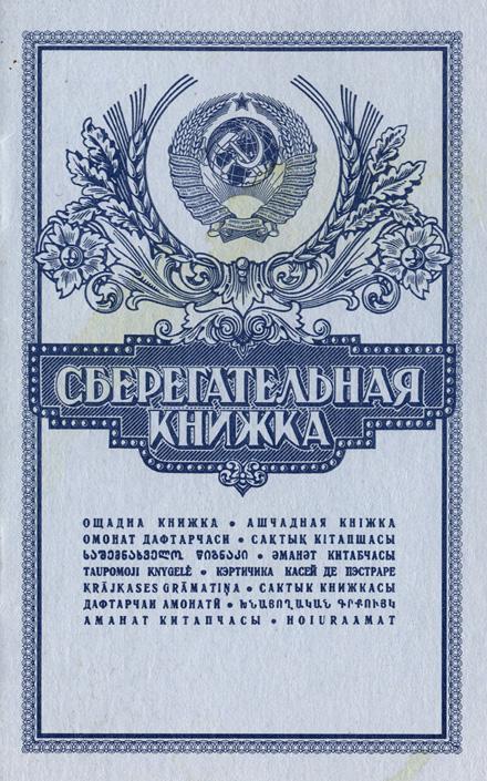Дискриминация в компенсации советских вкладов