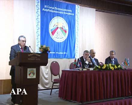 10 лет Всероссийскому азербайджанскому конгрессу