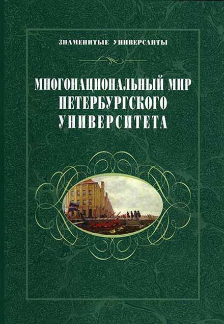 Азербайджанцы в истории петербургского университета