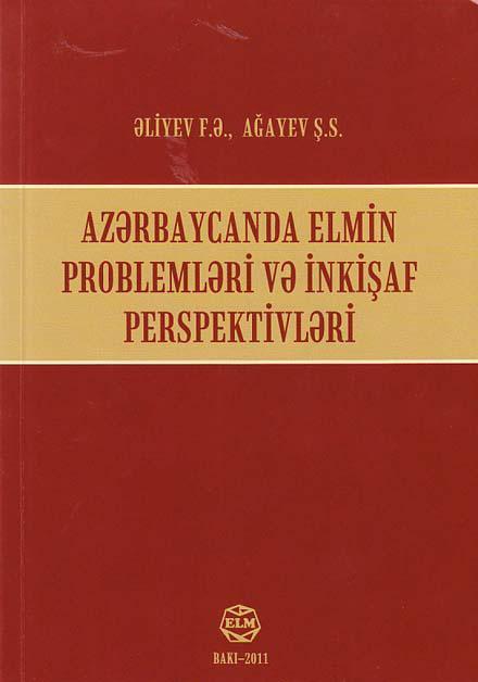 Проблемы и перспективы развития науки в Азербайджане