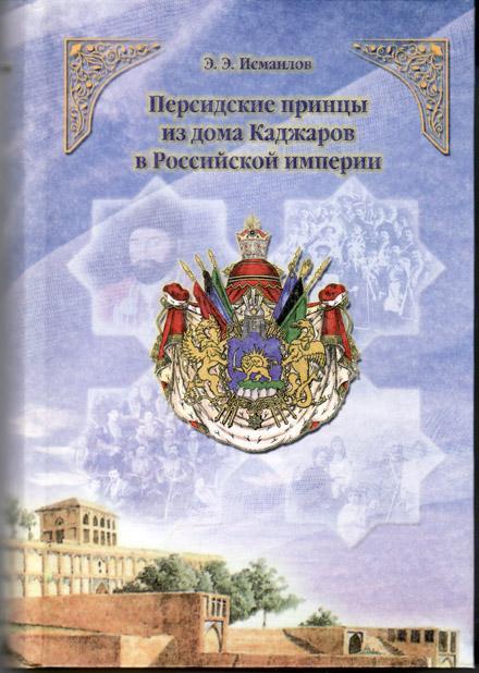 Азербайджанцы из рода Каджаров в России