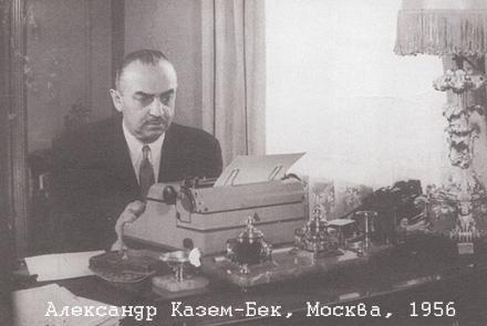 Род Казем-Бека: двести лет с Россией