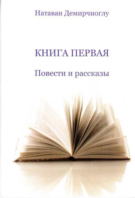 """""""Книга первая"""" - первый шаг Натаван Демирчиоглу в Москве"""